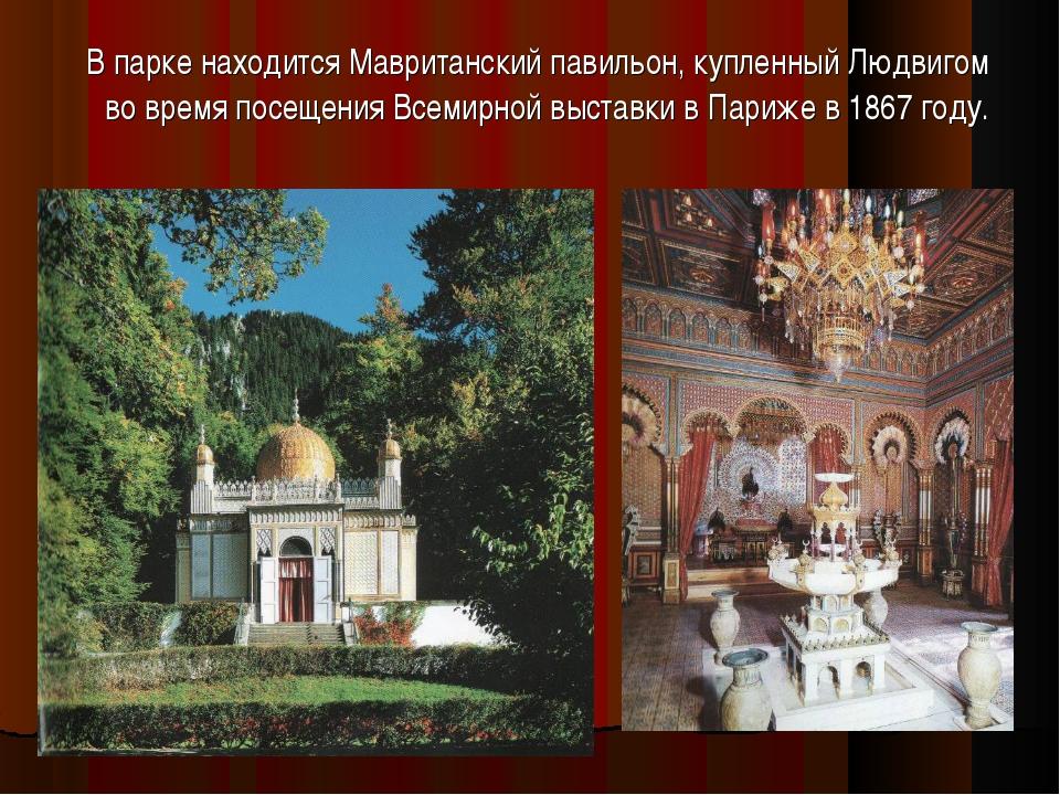 В парке находится Мавританский павильон, купленный Людвигом во время посещен...