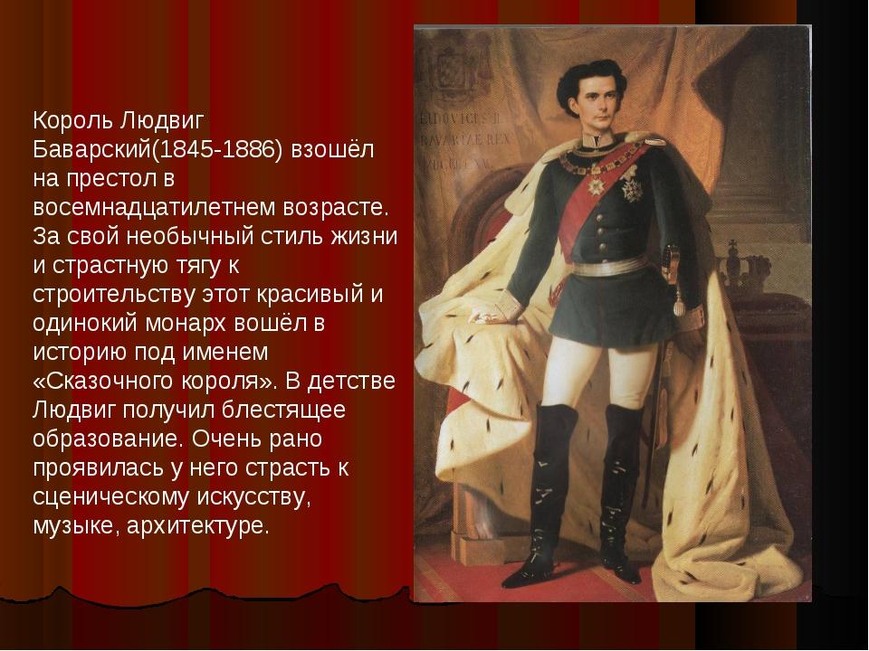 Король Людвиг Баварский(1845-1886) взошёл на престол в восемнадцатилетнем воз...