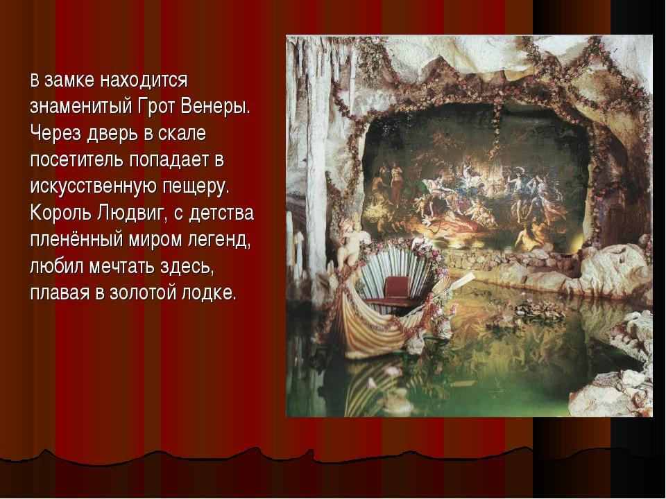 В замке находится знаменитый Грот Венеры. Через дверь в скале посетитель попа...