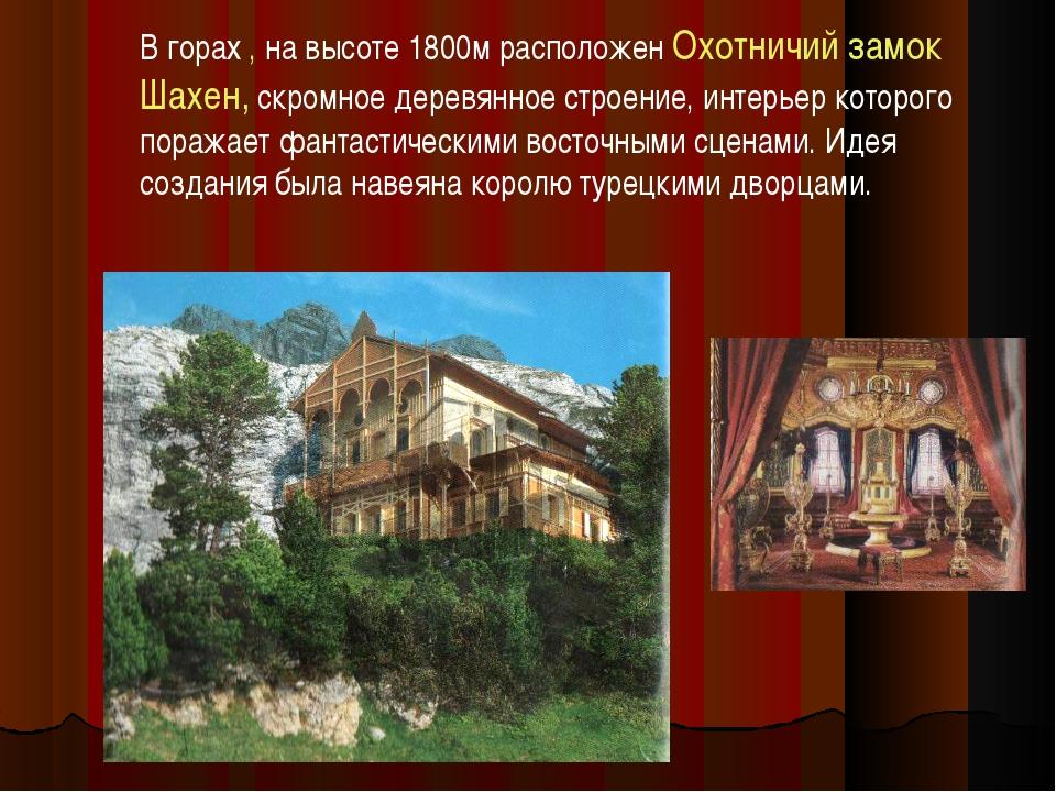 В горах , на высоте 1800м расположен Охотничий замок Шахен, скромное деревянн...