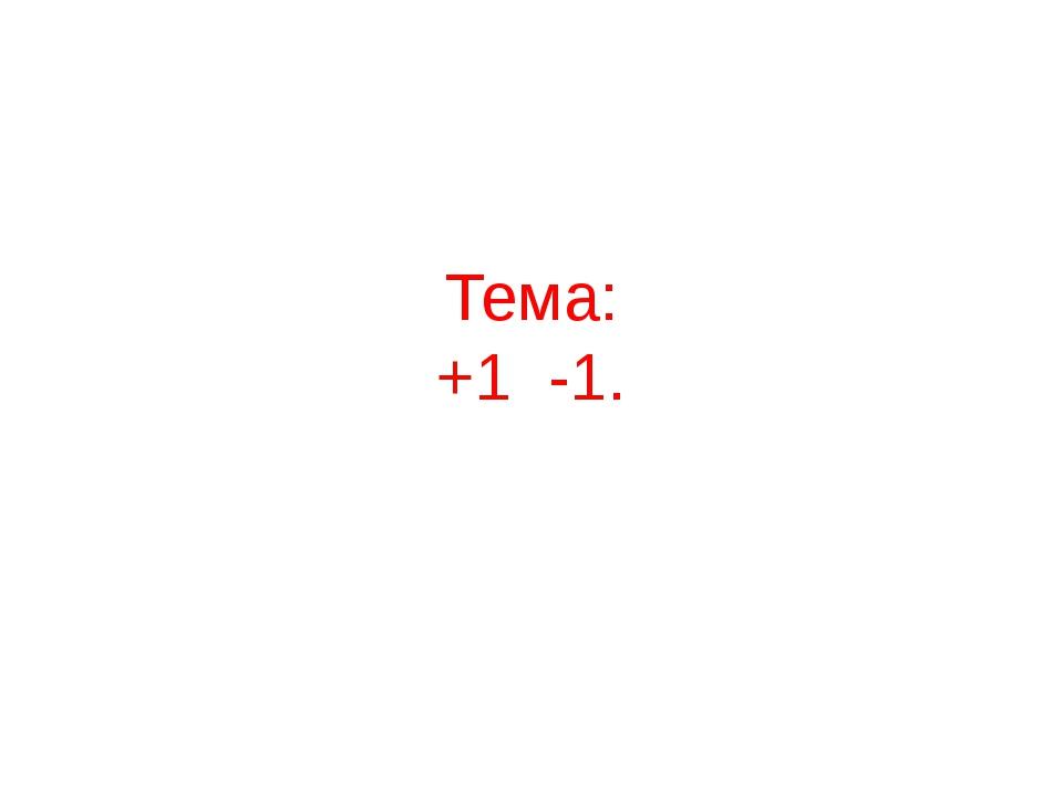 Тема: +1 -1.