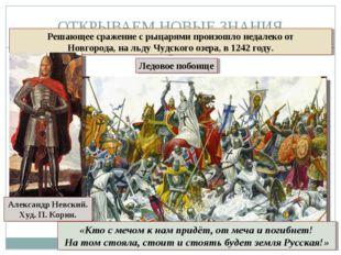 ОТКРЫВАЕМ НОВЫЕ ЗНАНИЯ Решающее сражение с рыцарями произошло недалеко от Нов