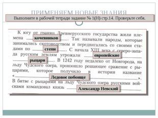 ПРИМЕНЯЕМ НОВЫЕ ЗНАНИЯ Выполните в рабочей тетради задание № 1(Н) стр.14. Про