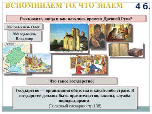 Расскажите, когда и как начались времена Древней Руси? Что такое государство?