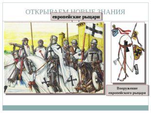 ОТКРЫВАЕМ НОВЫЕ ЗНАНИЯ европейские рыцари Вооружение европейского рыцаря