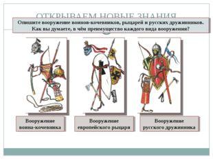 ОТКРЫВАЕМ НОВЫЕ ЗНАНИЯ Опишите вооружение воинов-кочевников, рыцарей и русски