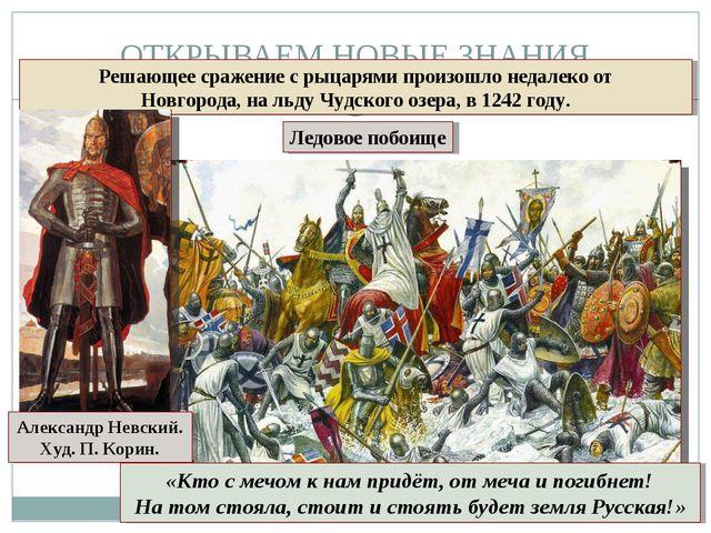 ОТКРЫВАЕМ НОВЫЕ ЗНАНИЯ Решающее сражение с рыцарями произошло недалеко от Нов...
