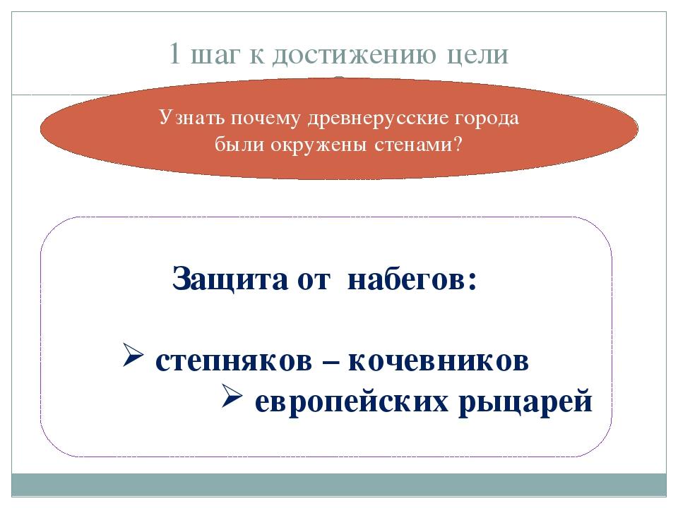 1 шаг к достижению цели Защита от набегов: степняков – кочевников европейских...