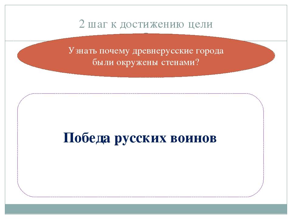 2 шаг к достижению цели Победа русских воинов Узнать почему древнерусские гор...