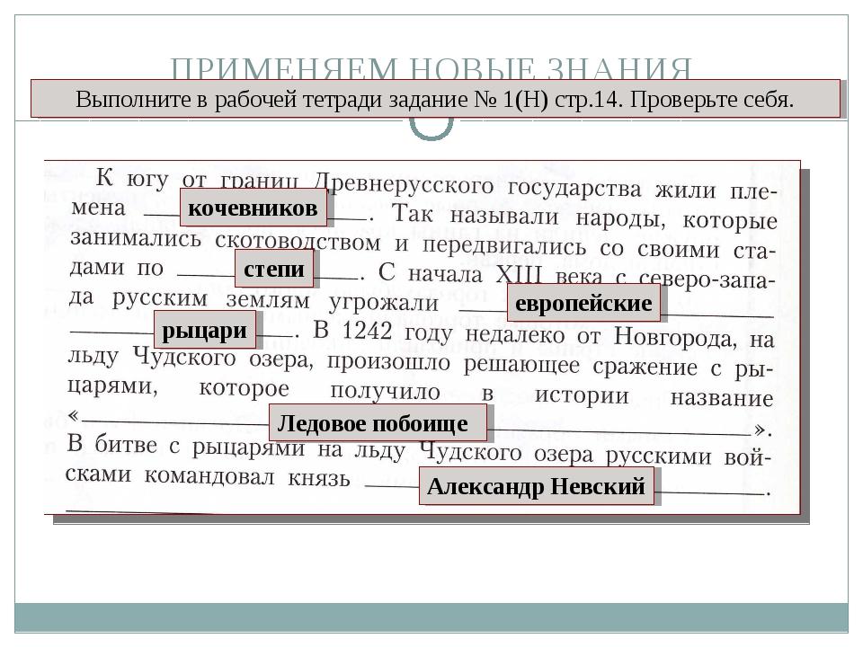 ПРИМЕНЯЕМ НОВЫЕ ЗНАНИЯ Выполните в рабочей тетради задание № 1(Н) стр.14. Про...