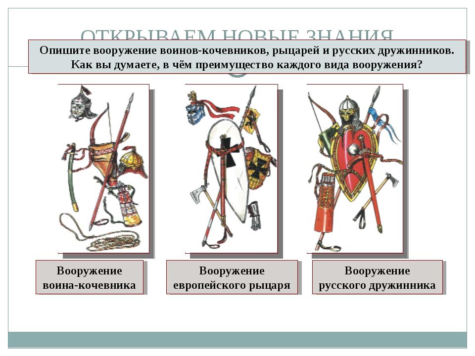 ОТКРЫВАЕМ НОВЫЕ ЗНАНИЯ Опишите вооружение воинов-кочевников, рыцарей и русски...