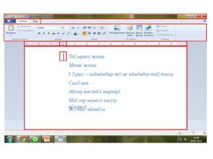 WordPad  Сохранить как  Сохранить