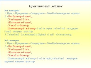 Практикалық жұмыс №3 тапсырма 1. Пуск – Программы – Стандартные – WordPad ко