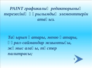 Пуск  Все программы  Стандартные  Paint. «Paint» бағдарламасының ашылу жо