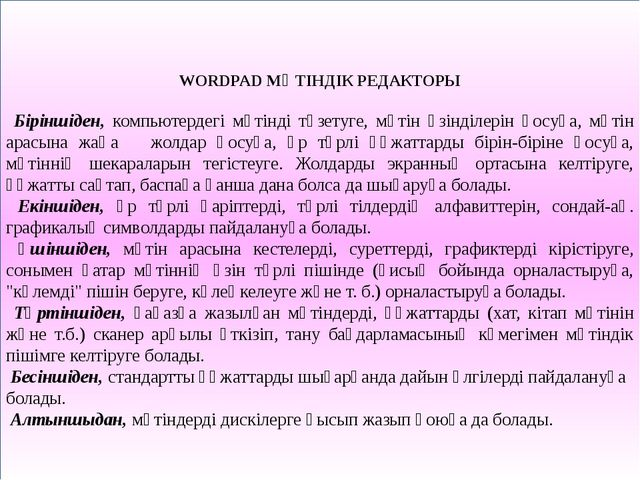 Бастау  Барлық программалар  Стандартық  WordPad