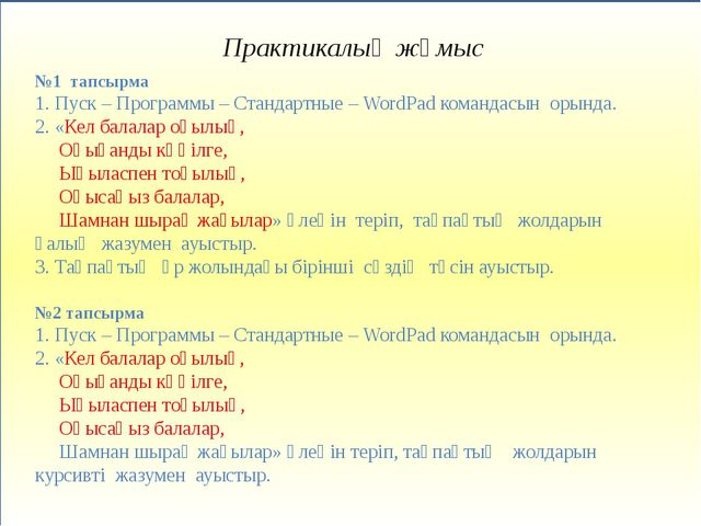 Практикалық жұмыс №3 тапсырма 1. Пуск – Программы – Стандартные – WordPad ко...