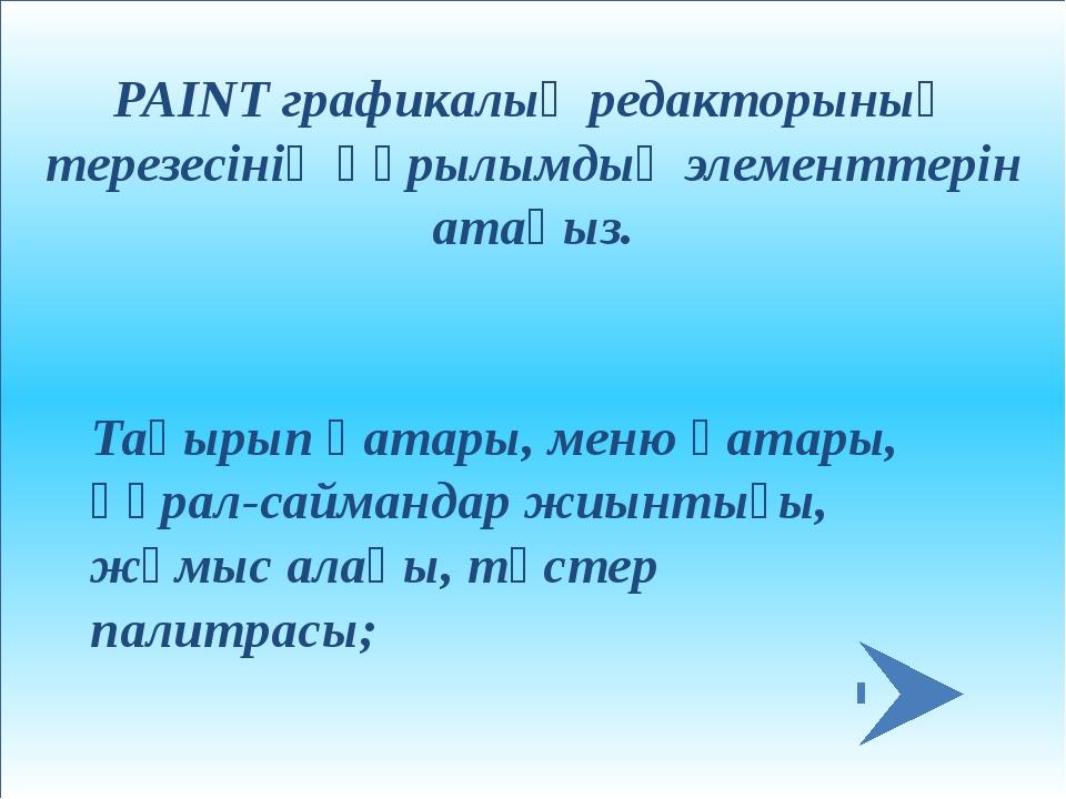 Пуск  Все программы  Стандартные  Paint. «Paint» бағдарламасының ашылу жо...
