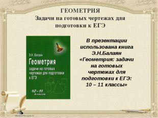 Антонова Г.В. ГЕОМЕТРИЯ Задачи на готовых чертежах для подготовки к ЕГЭ В пр