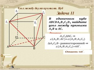 Антонова Г.В. Угол между двумя прямыми. Куб Задача 12 Решение: A C B D