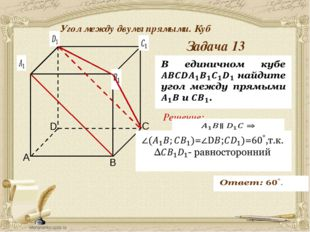Антонова Г.В. Угол между двумя прямыми. Куб Задача 14 Решение: Решение задач