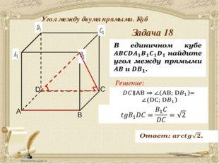 1. Геометрия: задачи на готовых чертежах для подготовки к ЕГЭ: 10 – 11 классы