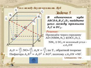 Антонова Г.В. Угол между двумя прямыми. Куб Задача 6 Решение: A C B D