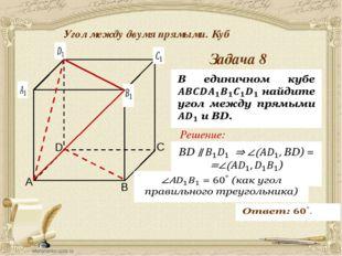 Антонова Г.В. Угол между двумя прямыми. Куб Задача 9 Решение: Решение аналог