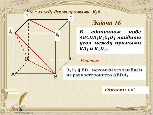 Антонова Г.В. Угол между двумя прямыми. Куб Задача 17 Решение: Решение задач...
