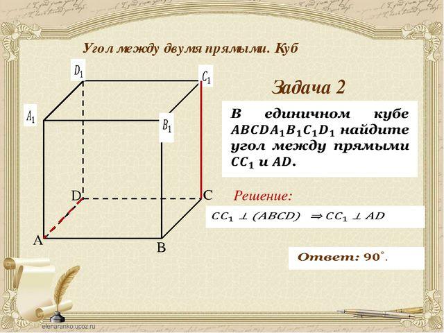 Антонова Г.В. Угол между двумя прямыми. Куб Задача 2 A C B D Решение: