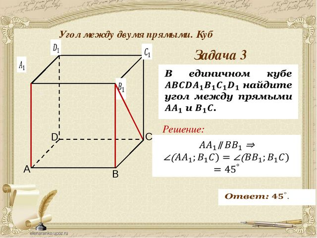 Антонова Г.В. Угол между двумя прямыми. Куб Задача 3 Решение: A C B D