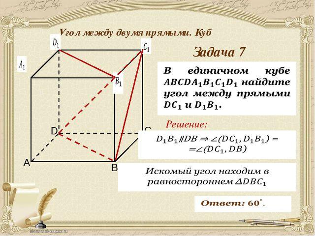 Антонова Г.В. Угол между двумя прямыми. Куб Задача 8 Решение: A C B D