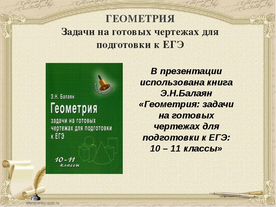 Антонова Г.В. ГЕОМЕТРИЯ Задачи на готовых чертежах для подготовки к ЕГЭ В пр...