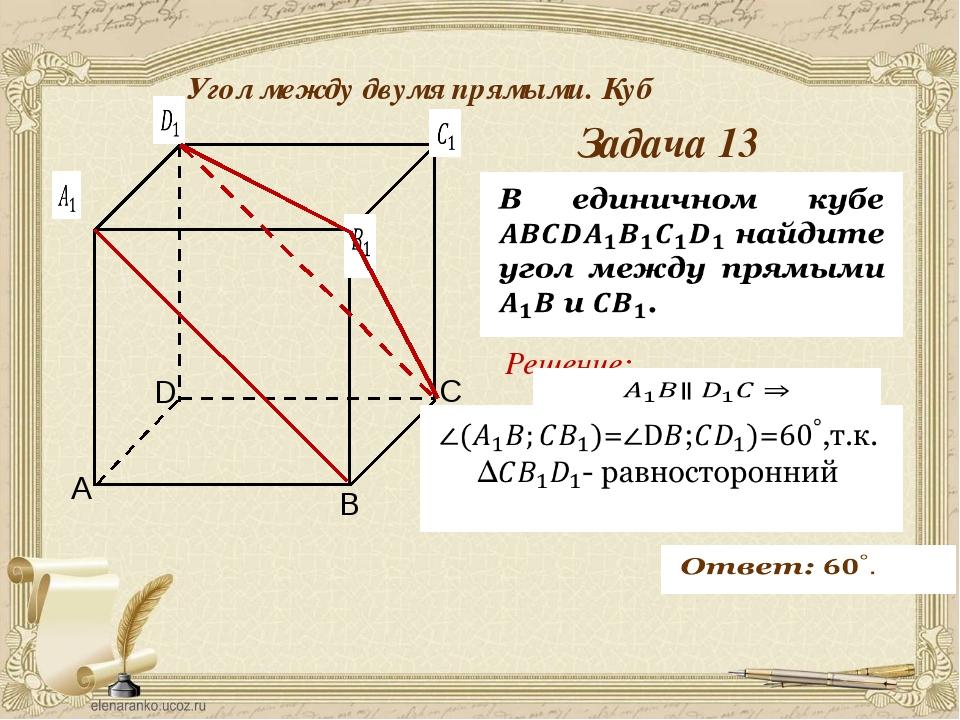 Антонова Г.В. Угол между двумя прямыми. Куб Задача 14 Решение: Решение задач...