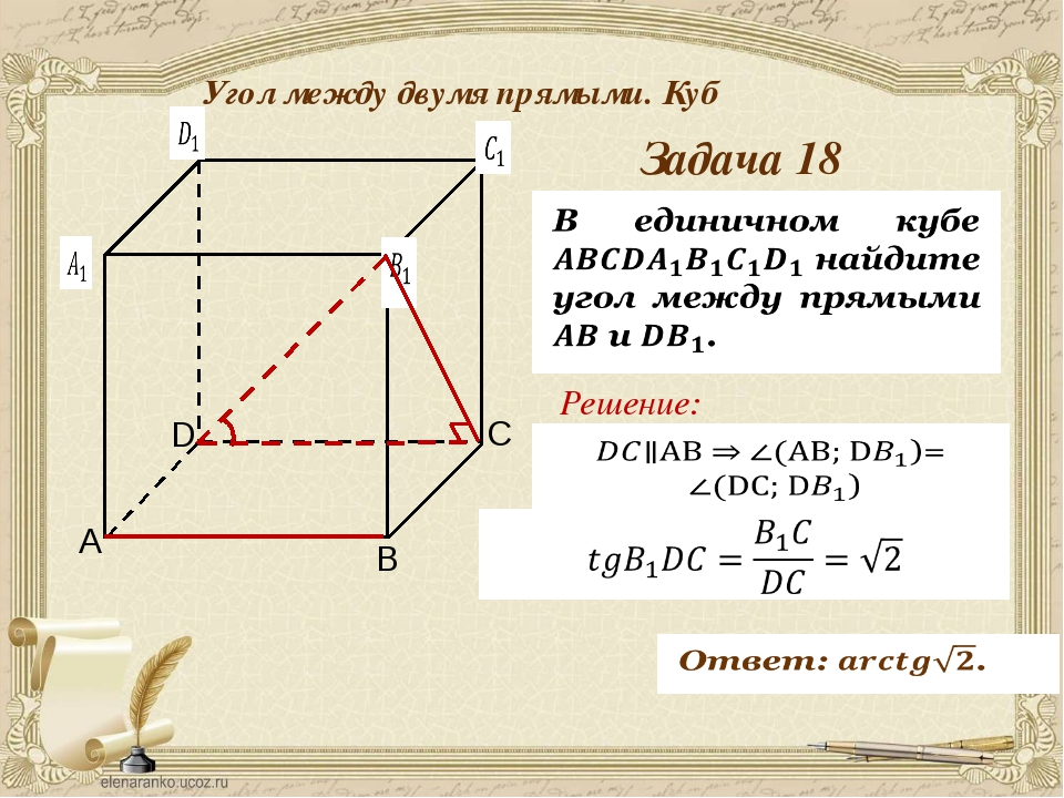 1. Геометрия: задачи на готовых чертежах для подготовки к ЕГЭ: 10 – 11 классы...