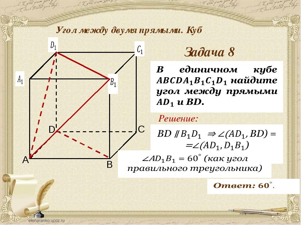Антонова Г.В. Угол между двумя прямыми. Куб Задача 9 Решение: Решение аналог...