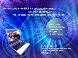 Использование ИКТ на уроках физики, как составляющая личностно-ориентированно
