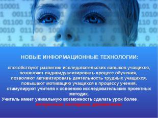 НОВЫЕ ИНФОРМАЦИОННЫЕ ТЕХНОЛОГИИ: способствуют развитию исследовательских нав