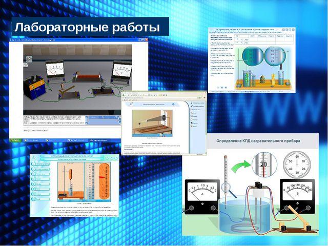 Лабораторные работы