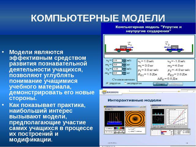 КОМПЬЮТЕРНЫЕ МОДЕЛИ Модели являются эффективным средством развития познавател...