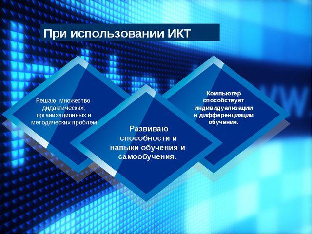 Лабораторные работы При использовании ИКТ Решаю множество дидактических, орга...