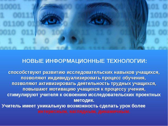 НОВЫЕ ИНФОРМАЦИОННЫЕ ТЕХНОЛОГИИ: способствуют развитию исследовательских нав...