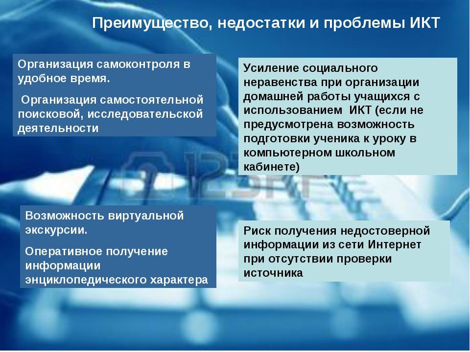 Преимущество, недостатки и проблемы ИКТ Организация самоконтроля в удобное вр...