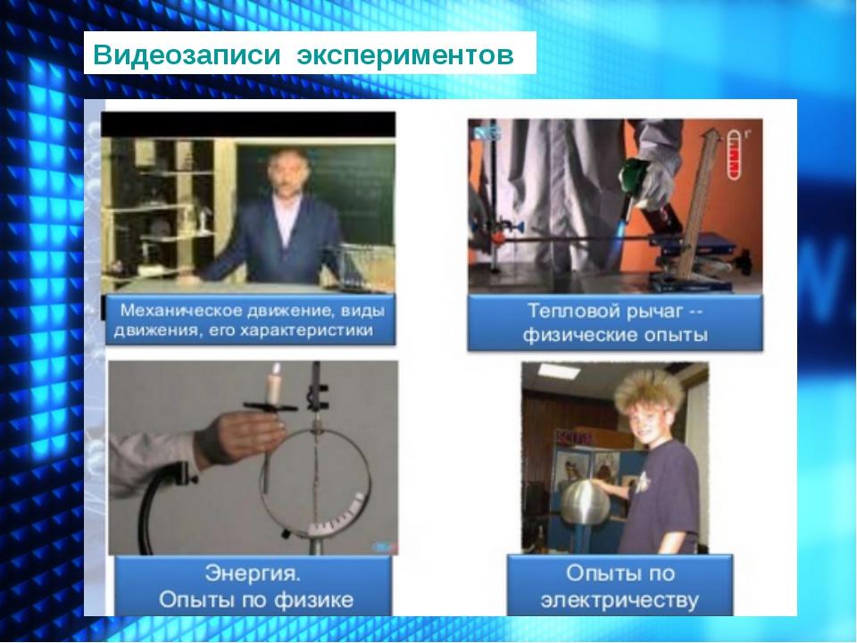 Видеозаписи экспериментов