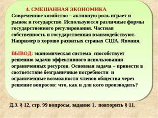 Д.З. § 12, стр. 99 вопросы, задание 1, повторить § 11. 4. СМЕШАННАЯ ЭКОНОМИК