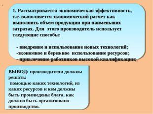. 1. Рассматривается экономическая эффективность, т.е. выполняется экономичес