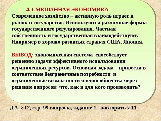 Д.З. § 12, стр. 99 вопросы, задание 1, повторить § 11. 4. СМЕШАННАЯ ЭКОНОМИК...