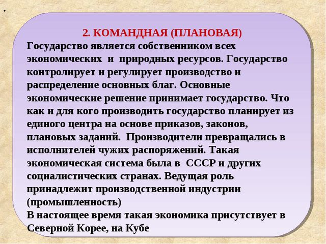 . 2. КОМАНДНАЯ (ПЛАНОВАЯ) Государство является собственником всех экономическ...