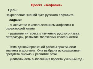 Проект «Алфавит» Цель: закрепление знаний букв русского алфавита. Задачи: - з