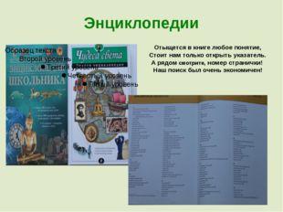 Энциклопедии Отыщется в книге любое понятие, Стоит нам только открыть указате