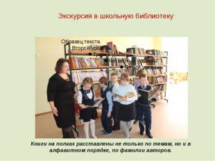 Книги на полках расставлены не только по темам, но и в алфавитном порядке, по